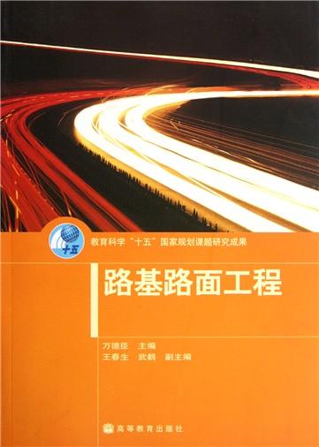 路基路面结构层次划分示意图