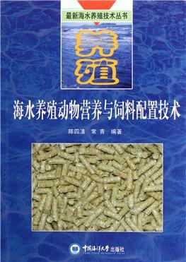 海水养殖动物营养与饲料配置技术