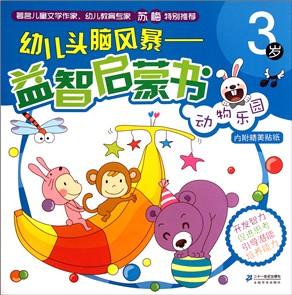 动物乐园(3岁)/幼儿头脑风暴