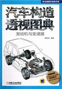 柴油发动机构造与原理(汽车实用技术)