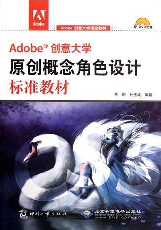 孙玉成编写的《adobe创意大学原创概念角色设计标准教材》将设计思维