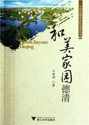 和美家园德清/中国品牌新农村系列丛书