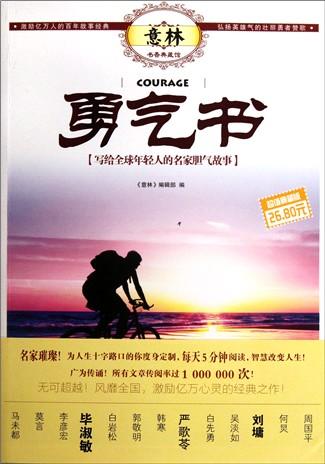 勇气书(超值典藏版)/意林书香典藏馆图片
