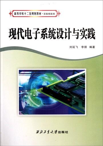 2 信号放大电路——自动增益控制的放大电路     3.