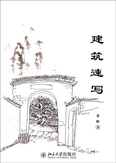 北京代表性建筑简笔画