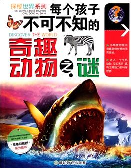 每个孩子不可不知的奇趣动物之谜/探秘世界系列