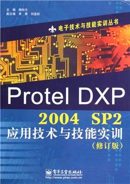 语种:汉 版次:1 内容介绍     protel dxp 2004 sp2作为基于电路级