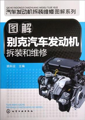图解别克汽车发动机拆装和维修/