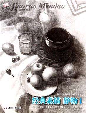 画素描砂锅的步骤