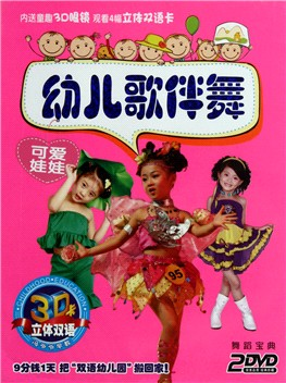 dvd幼儿歌伴舞可爱娃娃(2碟装)