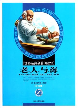 老人与海(彩绘版)/世界经典名著阅读馆图片