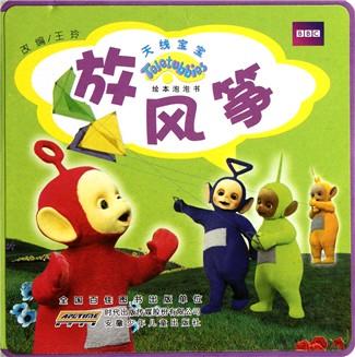 彩虹桥蜗牛城的故事(中班5)/幼儿故事阅读和欣赏