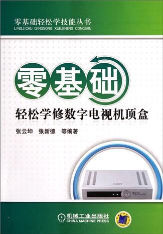 零基础轻松学修数字电视机顶盒/