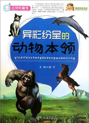最聪明动物猴子吃蚂蚁