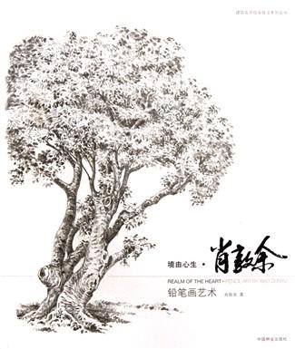 境由心生(肖敦余铅笔画艺术)/建筑名师绘画技法系列丛书