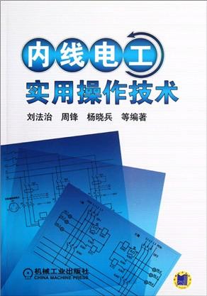 1  电动机控制电路安装步骤和方法   10.1.