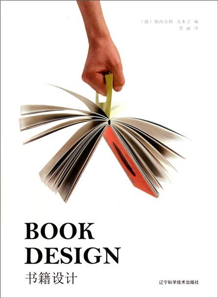 书版式设计与文字编排的成功经验,巧妙地将设计的实用性,艺术性和美学