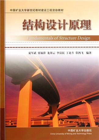 实用建筑结构设计-云书网
