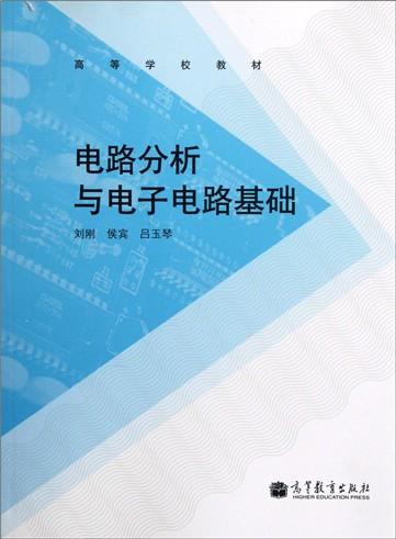 1-2-2  电压及其参考方向     1-2-3  电流,电压关联参考方向   1