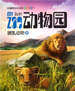 这套写实手绘动物百科图鉴分为哺乳动物卷,鸟类卷,两栖爬行动物