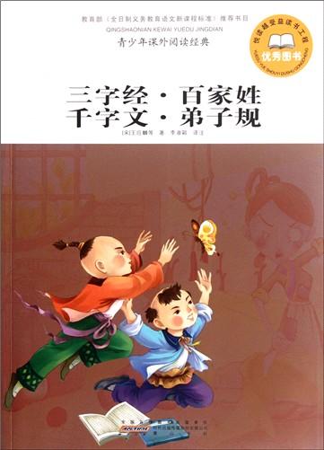 国学(第5册小学国学经典教材)