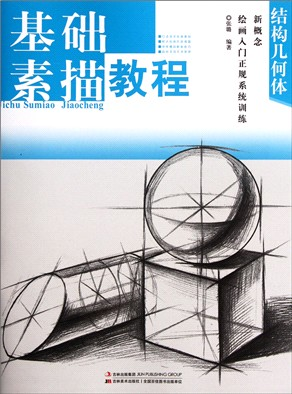结构几何体(基础素描教程)/新