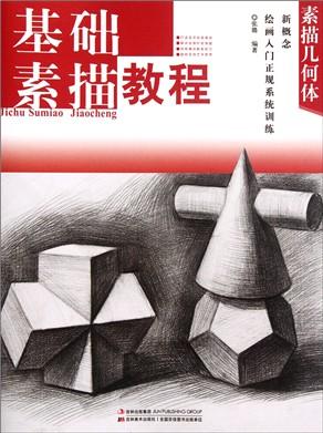 单个圆柱体作画步骤图解/10 单个八棱柱体作画步骤图解/11 单个圆锥