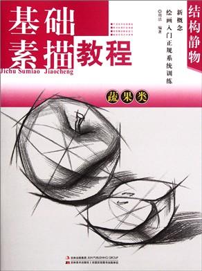 结构静物(蔬果类基础素描教程)/新概念绘画入门正规系统训练
