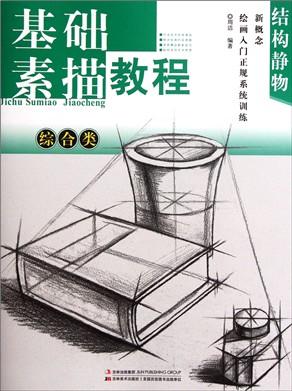 结构静物(综合类基础素描教程)/新概念绘画入门正规系统训练