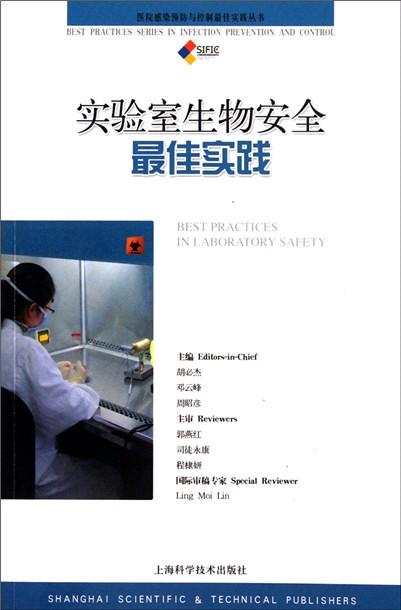 实验室生物安全最佳实践/医院感