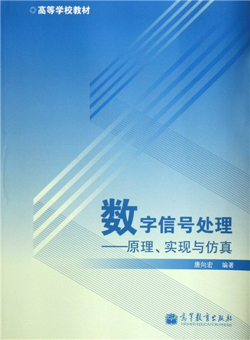 高频cmos模拟集成电路基础(影印版)/国外电子信息精品