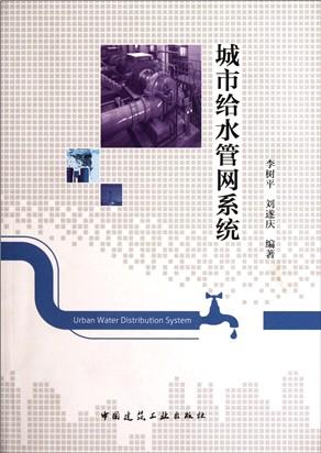 给水厂处理设施设计计算(第2版)