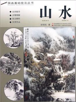 山水/国画基础技法丛书图片