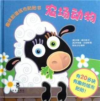 农场动物(精)/趣味脸谱绒布贴.
