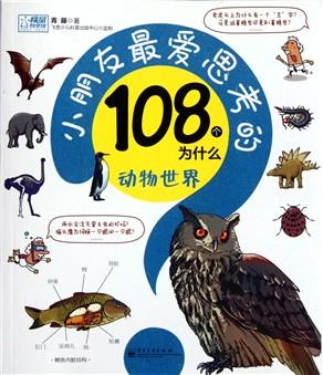 动物世界/小朋友最爱思考的108个为什么