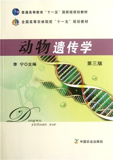 实验动物管理与使用委员会工作手册(第2版)