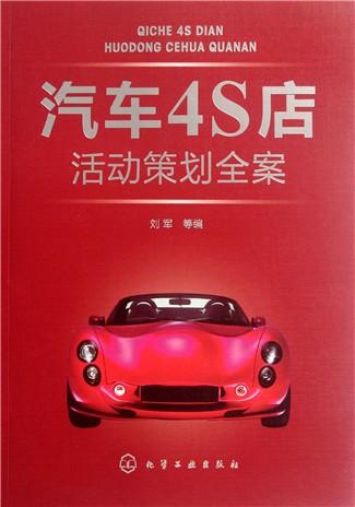 29       实战范本10 ××汽车4s店中秋节活动方案 32       实战范本