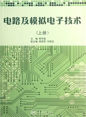 6.2 电路的谐振   3.7 互感电路及变压器     3.7.1 互感     3.7.