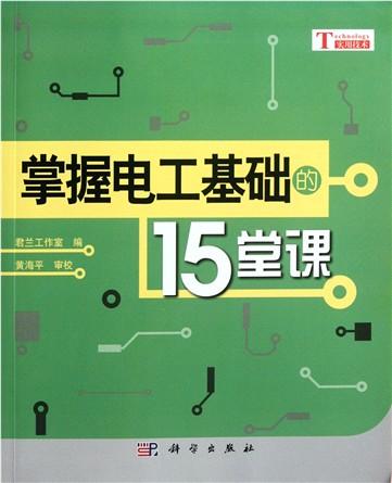 电工识图速成全图解/电工电子技术全图解丛书