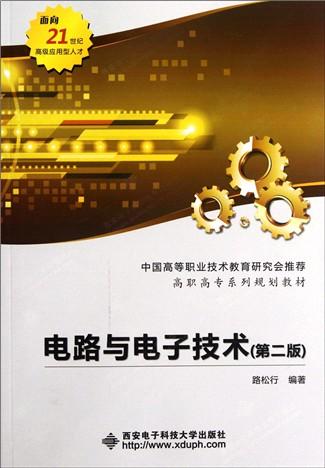 4  场效应管放大电路     习题8 第9章  功率放大器   9.