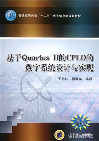 4 quartus Ⅱ 9.x的使用19     1.4.1 原理图电路设计方法19     1.4.