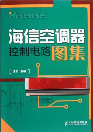 海信空调器控制电路图集