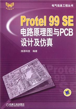 第1章  protel 99 se基础 第2章  protei 99 se电路原理图设计基础 第
