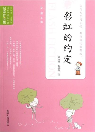 彩虹的约定/当代中国闪小说名家作品集图片