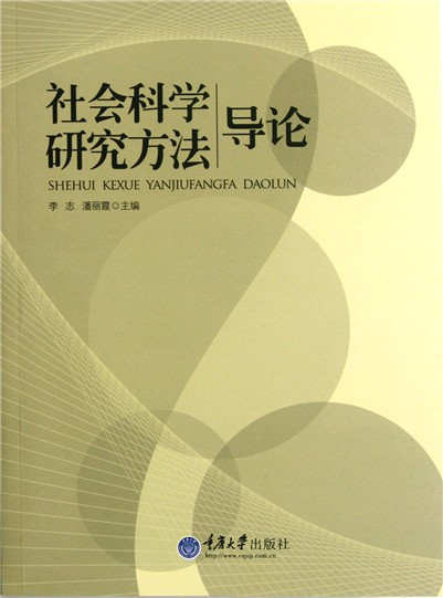 社会科学研究方法导论