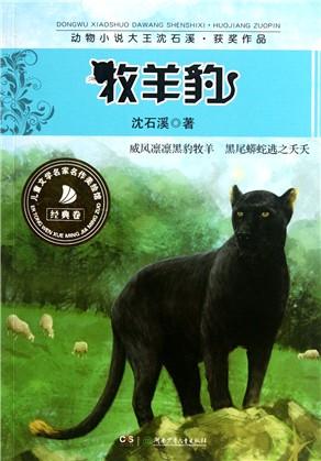 牧羊豹/动物小说大王沈石溪获奖作品
