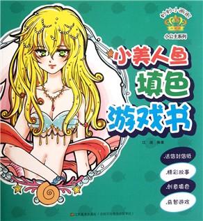 小美人鱼填色游戏书/小公主系列.