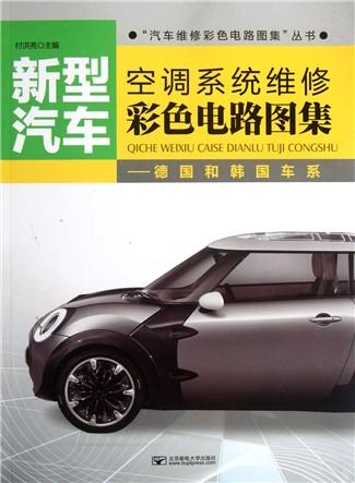 奥德赛车系电路分析与维修案例集锦/汽车电路分析系列