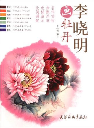 李晓明画牡丹