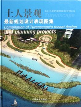 景觀設計概念構思與過程表達